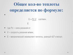 Общее кол-во теплоты определяется по формуле: Q = Pz V кал/мин, Е где Pz – си