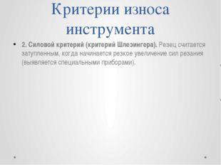 Критерии износа инструмента 2. Силовой критерий (критерий Шлезингера). Резец