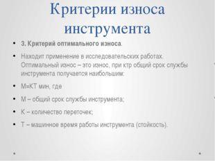 Критерии износа инструмента 3. Критерий оптимального износа. Находит применен
