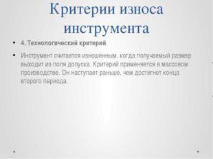 Критерии износа инструмента 4. Технологический критерий. Инструмент считается