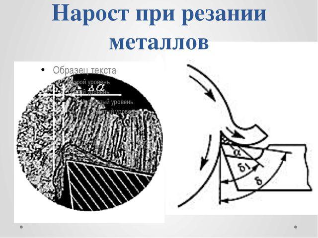 Нарост при резании металлов
