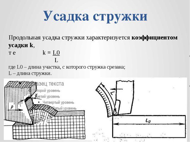 Усадка стружки Продольная усадка стружки характеризуется коэффициентом усадки...