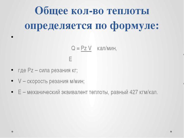 Общее кол-во теплоты определяется по формуле: Q = Pz V кал/мин, Е где Pz – си...
