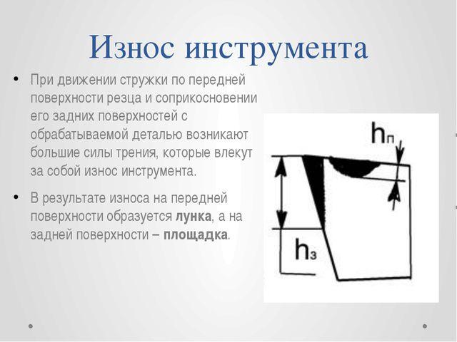 Износ инструмента При движении стружки по передней поверхности резца и соприк...