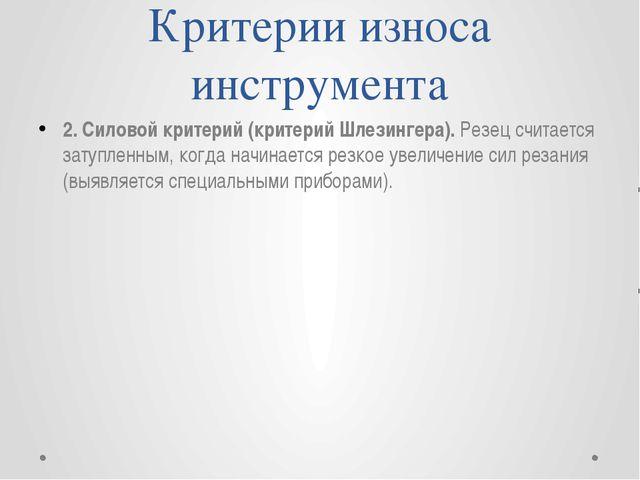 Критерии износа инструмента 2. Силовой критерий (критерий Шлезингера). Резец...