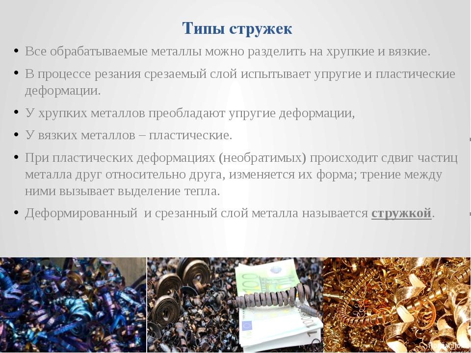 Типы стружек Все обрабатываемые металлы можно разделить на хрупкие и вязкие....