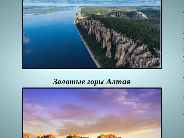 Ленские столпы Золотые горы Алтая