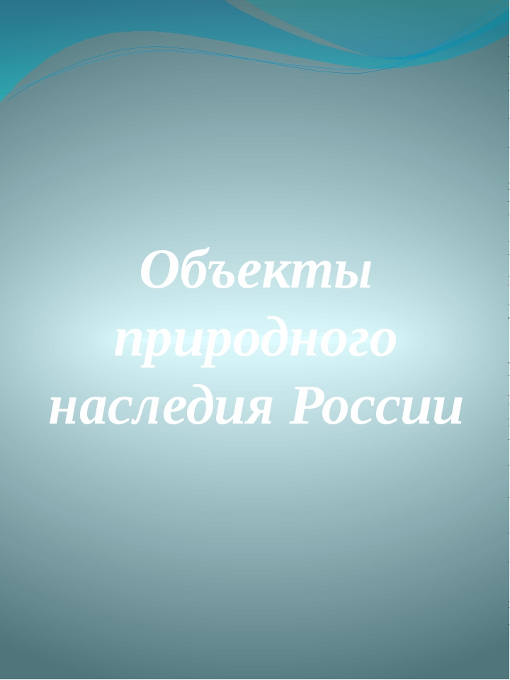 Объекты природного наследия России