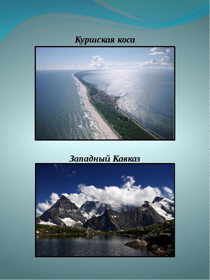 Куршская коса Западный Кавказ