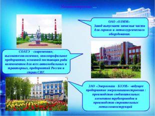 СОАТЭ - современное, высокотехнологичное, многопрофильное предприятие, основн