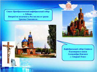Кафедральный собор Святого благоверного князя Александра Невского г. Старый О