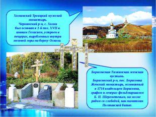Холковский Троицкий мужской монастырь. Чернянский р-н, с. Холки был основан в