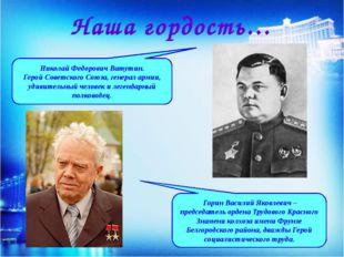Наша гордость… Николай Федорович Ватутин. Герой Советского Союза, генерал арм
