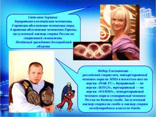 Светлана Хоркина - двукратная олимпийская чемпионка, 3-кратная абсолютная чем