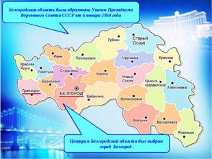Белгородская область была образована Указом Президиума Верховного Совета СССР