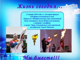 Жизнь сегодня… Мы вместе!!! 17 января 2014 года, в г. Белгород прошла Эстафет