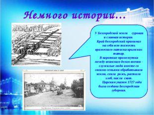 Немного истории… У Белгородской земли суровая и славная история. Край белгоро
