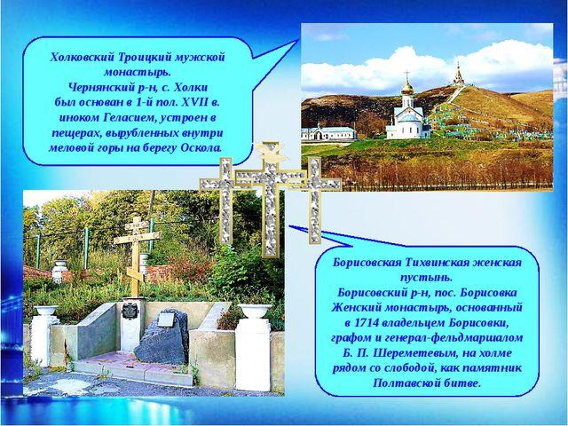Холковский Троицкий мужской монастырь. Чернянский р-н, с. Холки был основан в...