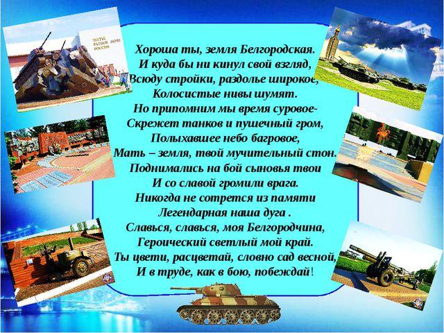 Хороша ты, земля Белгородская. И куда бы ни кинул свой взгляд, Всюду стройки...