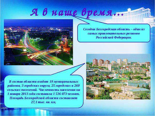 А в наше время… В состав области входят 19 муниципальных районов, 3 городских...
