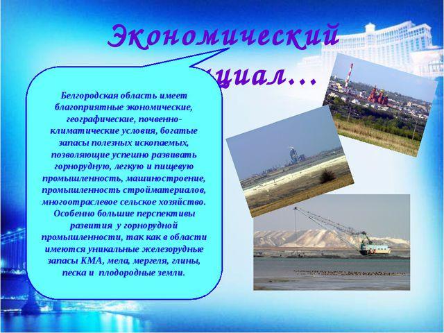 Экономический потенциал… Белгородская область имеет благоприятные экономическ...