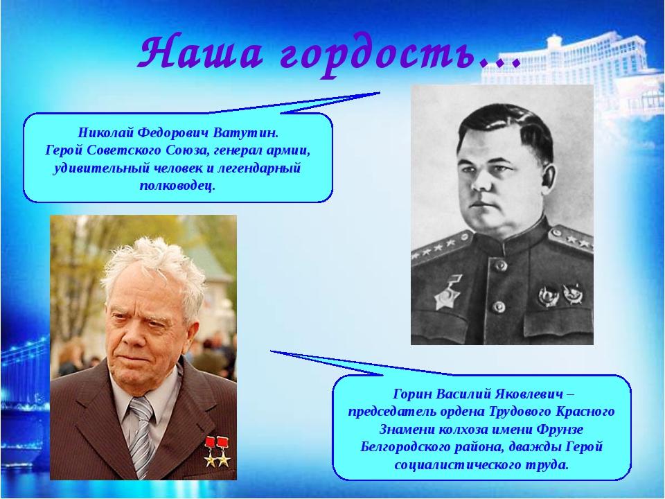 Наша гордость… Николай Федорович Ватутин. Герой Советского Союза, генерал арм...