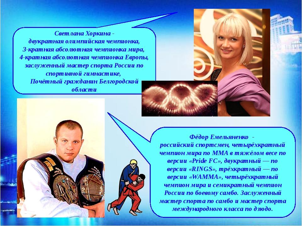 Светлана Хоркина - двукратная олимпийская чемпионка, 3-кратная абсолютная чем...