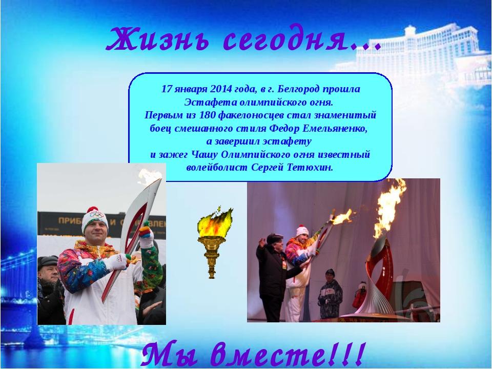 Жизнь сегодня… Мы вместе!!! 17 января 2014 года, в г. Белгород прошла Эстафет...