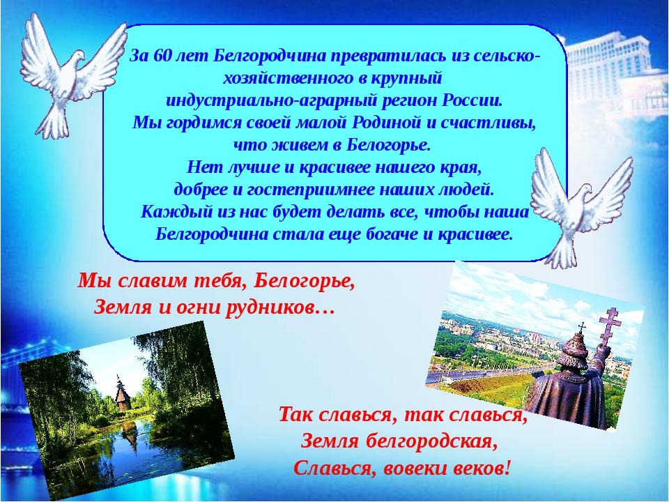 За 60 лет Белгородчина превратилась из сельско-хозяйственного в крупный индус...