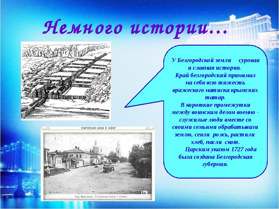 Немного истории… У Белгородской земли суровая и славная история. Край белгоро...