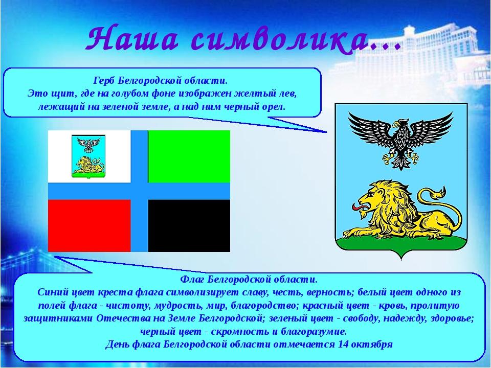 Герб Белгородской области. Это щит, где на голубом фоне изображен желтый лев...