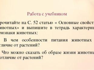 Работа с учебником Прочитайте на С. 52 статью « Основные свойства животных» и