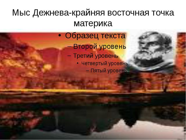 Мыс Дежнева-крайняя восточная точка материка