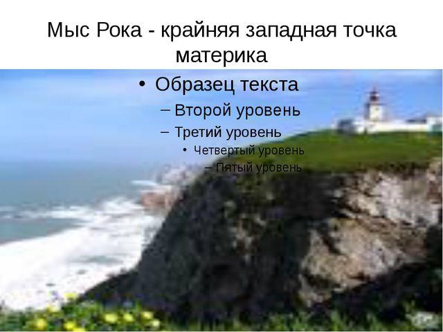 Мыс Рока - крайняя западная точка материка