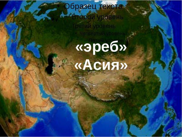 «эреб» «Асия»