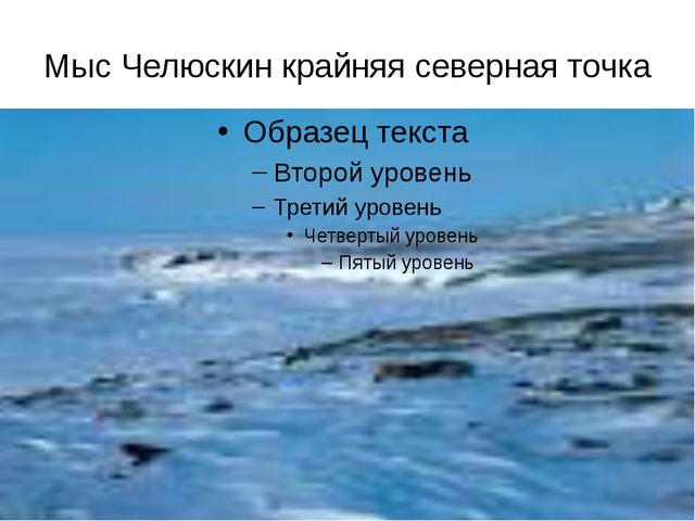 Мыс Челюскин крайняя северная точка