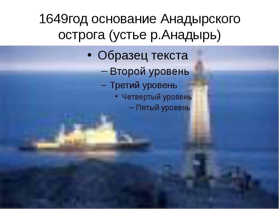 1649год основание Анадырского острога (устье р.Анадырь)