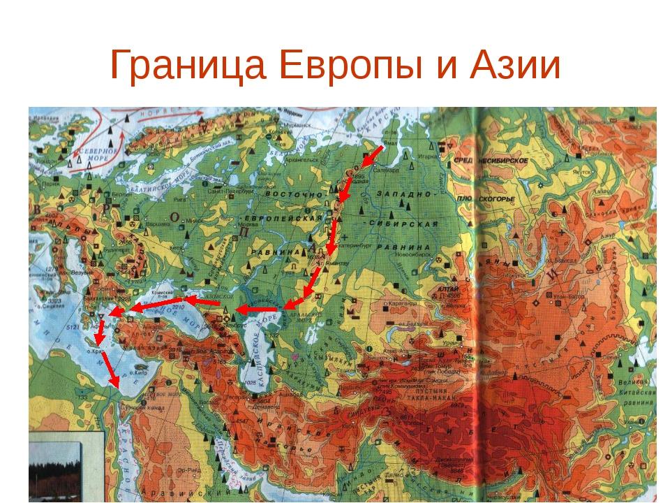 Граница Европы и Азии