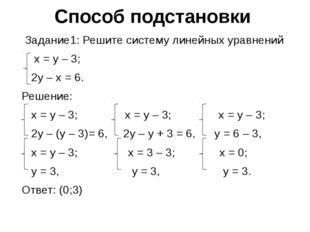 Способ подстановки Задание1: Решите систему линейных уравнений х = у – 3; 2у