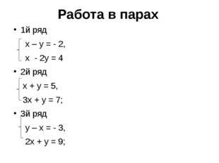 Работа в парах 1й ряд х – у = - 2, х - 2у = 4 2й ряд х + у = 5, 3х + у = 7; 3