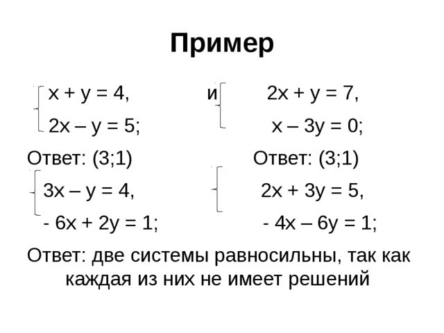 Пример х + у = 4, и 2х + у = 7, 2х – у = 5; х – 3у = 0; Ответ: (3;1) Ответ: (...