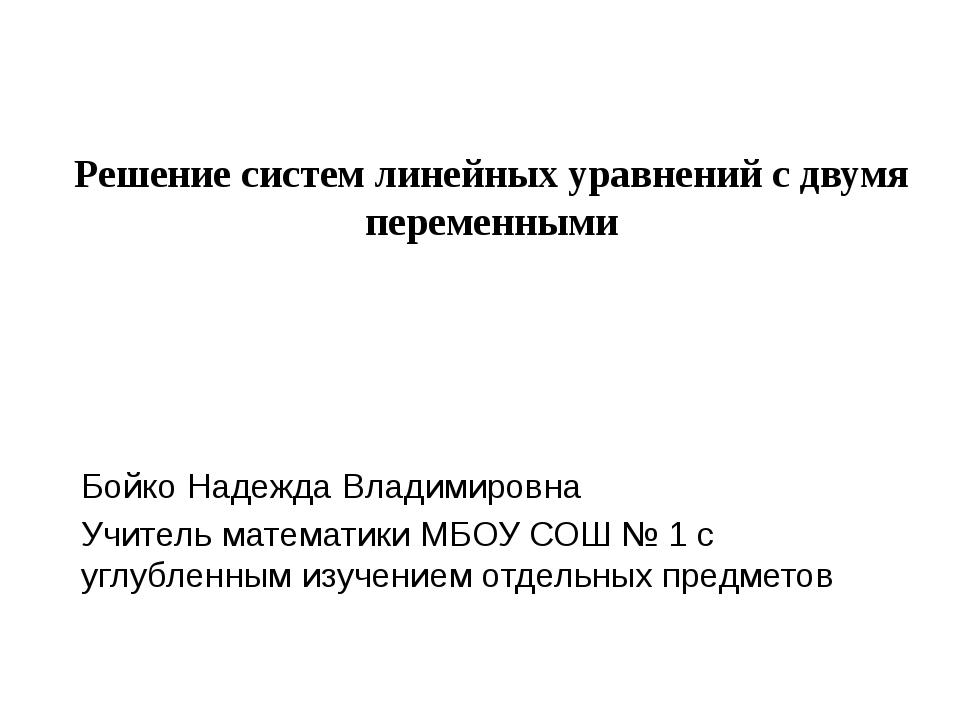 Решение систем линейных уравнений с двумя переменными Бойко Надежда Владимиро...