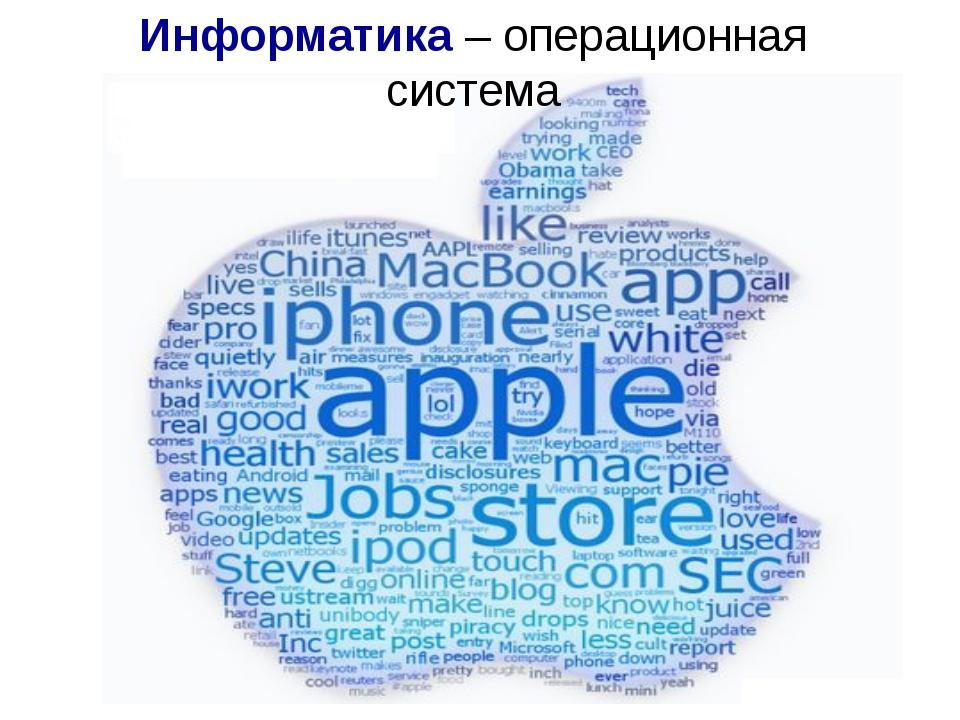 Информатика – операционная система