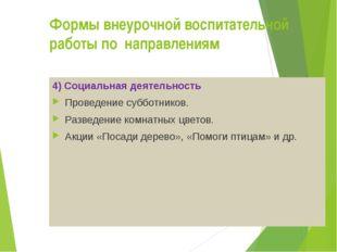 Формы внеурочной воспитательной работы по направлениям 4) Социальная деятель