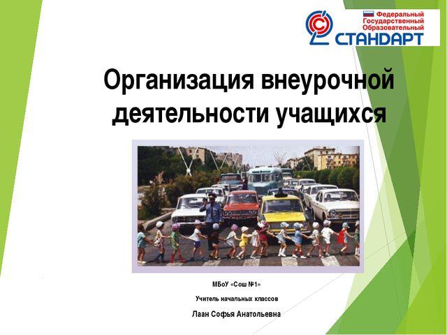 Организация внеурочной деятельности учащихся МБоУ «Сош №1» Учитель начальных...