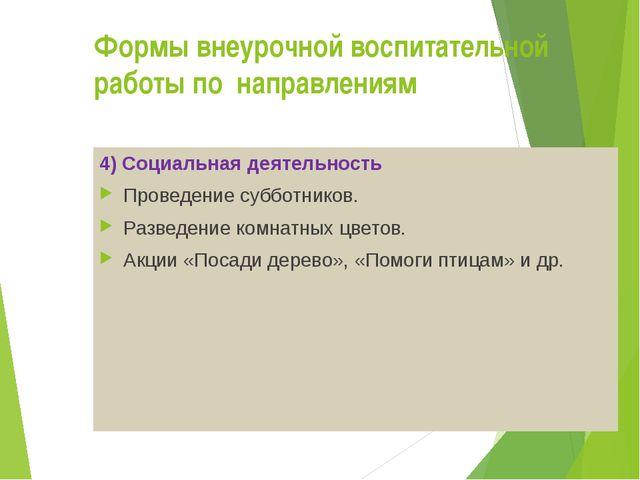 Формы внеурочной воспитательной работы по направлениям 4) Социальная деятель...
