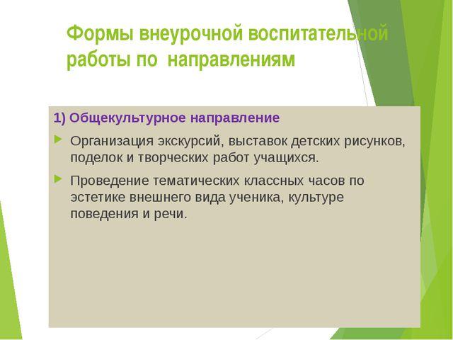 Формы внеурочной воспитательной работы по направлениям 1) Общекультурное нап...