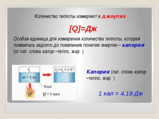 Количество теплоты измеряют в джоулях Особая единица для измерения количеств