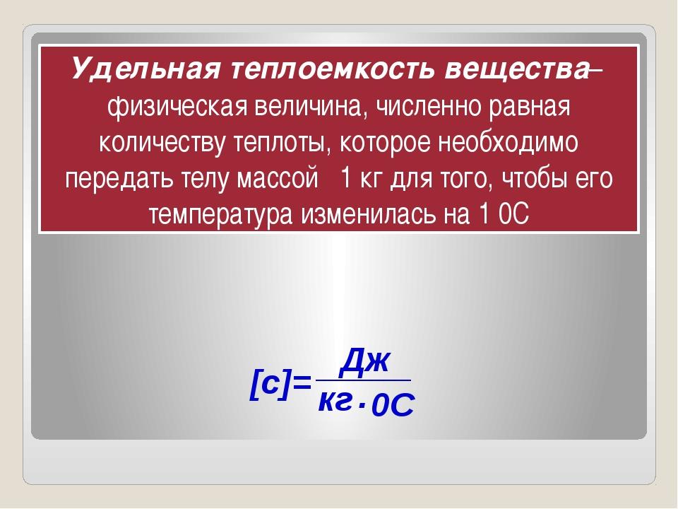 Удельная теплоемкость вещества– физическая величина, численно равная количес...