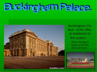 Buckingham Pa- lace is the offici- al residence of the Queen. When the flag i
